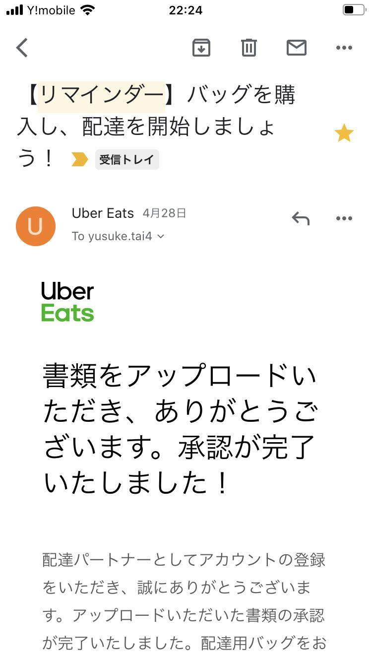フォームを記入する ubereats uber eats ウーバーイーツ 配達パートナー 配達員 バイト 登録方法 始め方 なり方 やり方 1