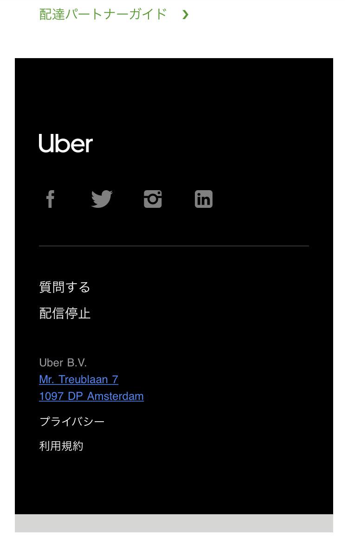 フォームを記入する ubereats uber eats ウーバーイーツ 配達パートナー 配達員 バイト 登録方法 始め方 なり方 やり方 10