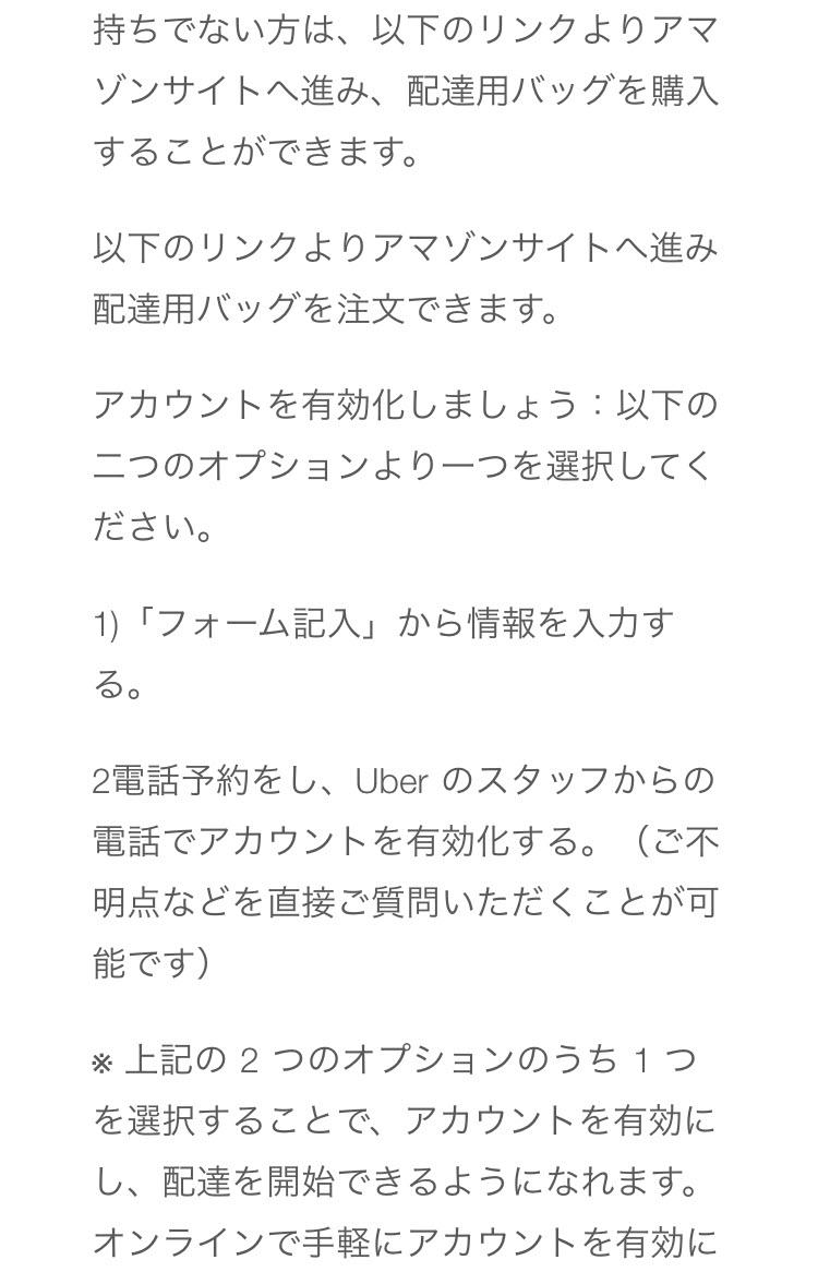 フォームを記入する ubereats uber eats ウーバーイーツ 配達パートナー 配達員 バイト 登録方法 始め方 なり方 やり方 2