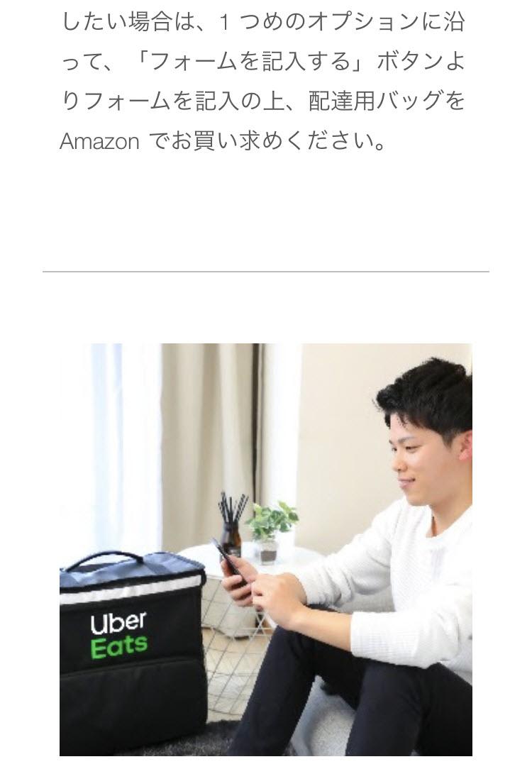 フォームを記入する ubereats uber eats ウーバーイーツ 配達パートナー 配達員 バイト 登録方法 始め方 なり方 やり方 3