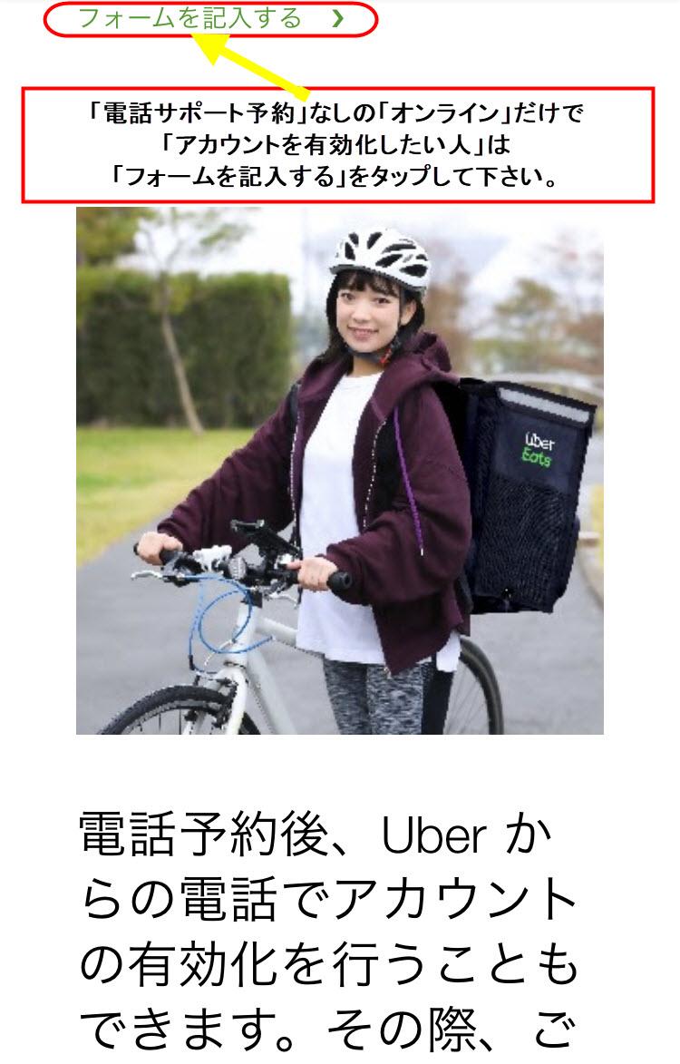 フォームを記入する ubereats uber eats ウーバーイーツ 配達パートナー 配達員 バイト 登録方法 始め方 なり方 やり方 5