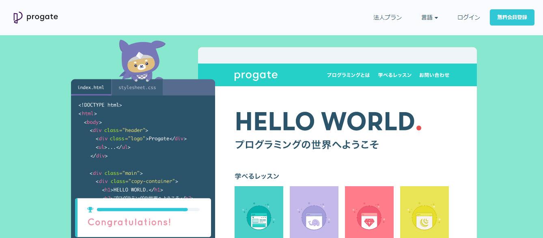 Progate 無料版でできること 無料でできる範囲 プロゲート プログラミング 独学方法 有料会員 評判 口コミ 無料版 有料版 違い 申込み 申し込み方法 無料会員 プラス会員