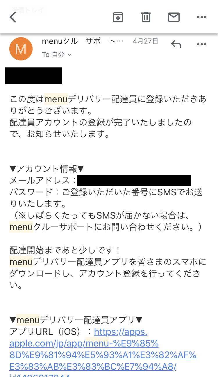 配達クルー 配達パートナー 配達員 menuとは メニューとは menu メニュー 登録方法 始め方 バイト アプリ 招待コード 紹介コード プロモーションコード プロモコード クーポン