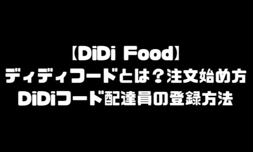 DiDi Food配達パートナー登録|ディディフード配達員・DiDiフード頼み方・注文方法