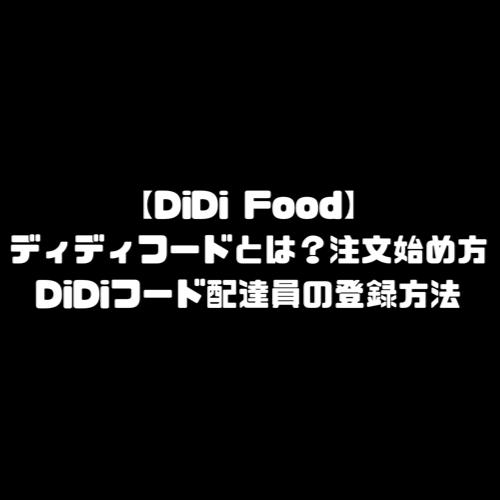 DiDi Foodとは ディディフードとは DiDiフードとは 始め方 配達員 登録方法 配達パートナー 配達エリア 対応地域 範囲外 エリア拡大予定 配達料 注文方法 頼み方 サービスエリア 地域 エリア 範囲 DiDi Food DiDiフード ディディフード DiDiFood