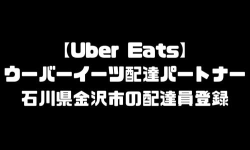 ウーバーイーツ金沢市登録バイト|UberEats石川県金沢エリア配達員・配達料