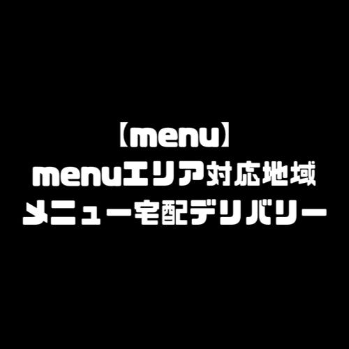 menu エリア 地域 メニュー 配達エリア外 配達範囲 拡大予定 対象地域 対応 エリア拡大