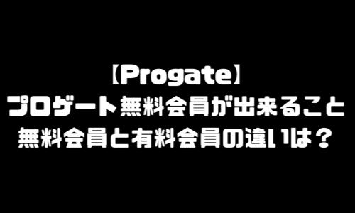 Progate無料範囲|プロゲート無料会員が出来ること・無料と有料の違い