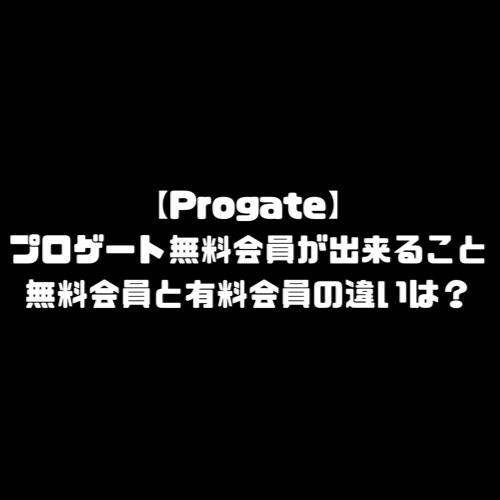 プロゲート 無料 Progate 無料会員 無料 有料 違い Progateとは プロゲートとは Progate 口コミ 評判 感想 オンライン プログラミング 学習内容 始め方 無料会員 登録方法 有料会員 なり方 アプリ 使い方 レベル 料金 金額