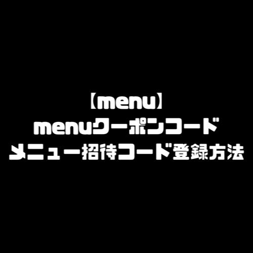 menu クーポンコード menu 招待コード 紹介コード プロモーションコード プロモコード メニュー 配達員 配達パートナー 配達クルー 宅配 デリバリー 登録方法 お友達紹介コード