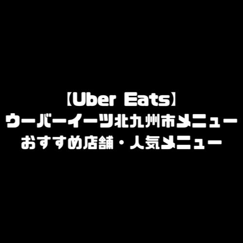 ウーバーイーツ 北九州 メニュー おすすめ 店舗 UberEats 福岡県 北九州市 北九州エリア エリア 人気 メニュー 配達員 登録方法 Uber Eats