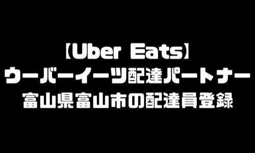 ウーバーイーツ富山市登録バイト|UberEats富山県富山エリア配達員・配達料