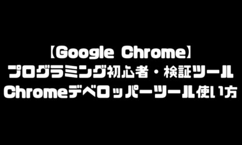 Google検証ツール使い方|グーグルクロームChromeデベロッパーツール
