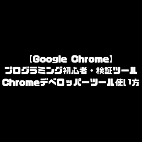 Google 検証ツール 使い方 GoogleChrome グーグルクローム デベロッパーツールとは デベロッパー機能とは Google Chrome 検証ツール 検証機能 使い方 HTML CSS 出し方 Mac マック Windows ウィンドウズ