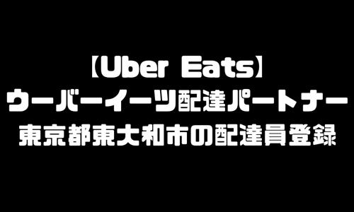 ウーバーイーツ東大和市登録バイト|UberEats東京都東大和エリア配達員・配達料