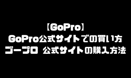 GoPro公式サイト買い方・購入方法|ゴープロ公式サイト買い方・購入方法・注文方法・頼み方