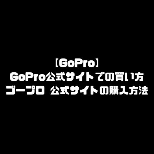GoPro 公式 サイト 買い方 購入方法 GoPro ゴープロ 公式サイト 買い方 購入方法 GoProとは ゴープロとは GoPro 使い方 アクセサリー GoPro Hero8 Black GoPro Max GoPro Hero7 GoPro Hero7 Silver GoPro Hero7 White GoPro Fusion