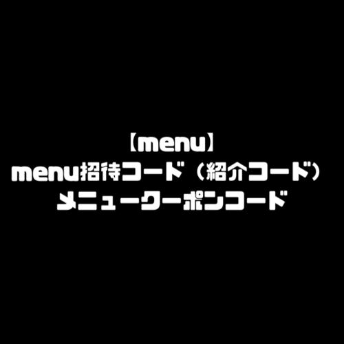 menu 招待コード menu 配達員 招待コード お友達紹介コード クーポンコード プロモーションコード メニュー 配達パートナー 配達クルー 登録方法 なり方 配達エリア 範囲地域