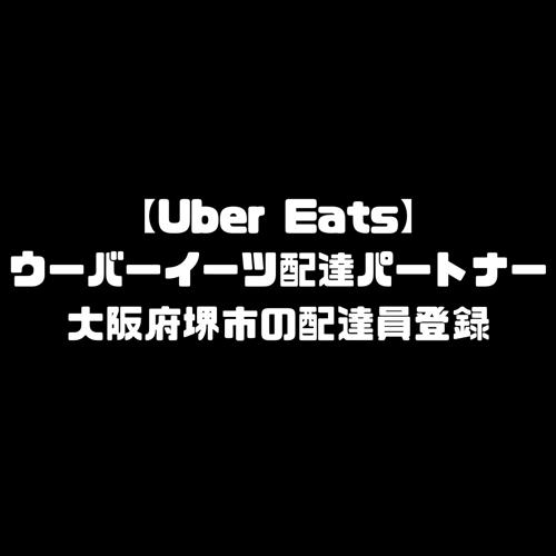 ウーバーイーツ 堺市 登録 大阪府 堺 バイト エリア 始める 登録方法 始め方 配達パートナー 対象地域 範囲外 対応地域 サービスエリア外 UberEats Uber Eats
