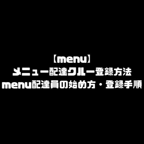 menu 配達クルー 登録方法 メニュー 配達員 配達パートナー 始め方 登録手順