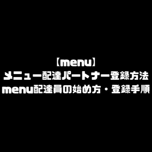 menu 配達パートナー 登録方法 メニュー 配達クルー 配達員 始め方 登録手順 menuとは メニューとは