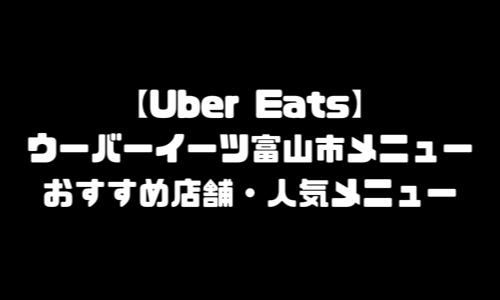 ウーバーイーツ富山メニュー・おすすめ店舗|UberEats富山県富山市エリア人気メニュー・配達員登録