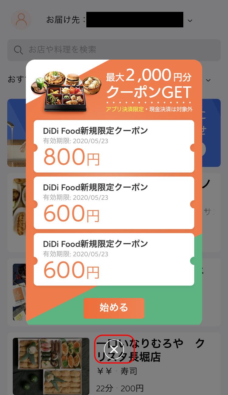 DiDi Food 注文方法 頼み方 DiDiフード ディディフード 配達 エリア 地域