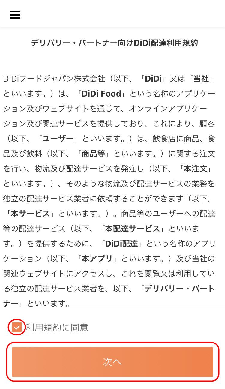 DiDiFood DiDi Food ディディフード DiDiFoodとは DiDi Foodとは ディディフードとは 登録方法 サービスエリア 配達エリア 注文方法 頼み方 始め方 地域 範囲 配達パートナー