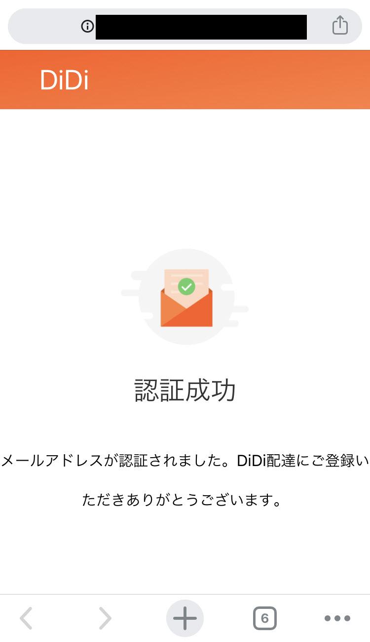 DiDiFood DiDi Food ディディフード DiDiFoodとは DiDi Foodとは ディディフードとは 登録方法 サービスエリア 配達エリア 注文方法 頼み方 始め方 地域 範囲 配達員 バイト アプリ 使い方