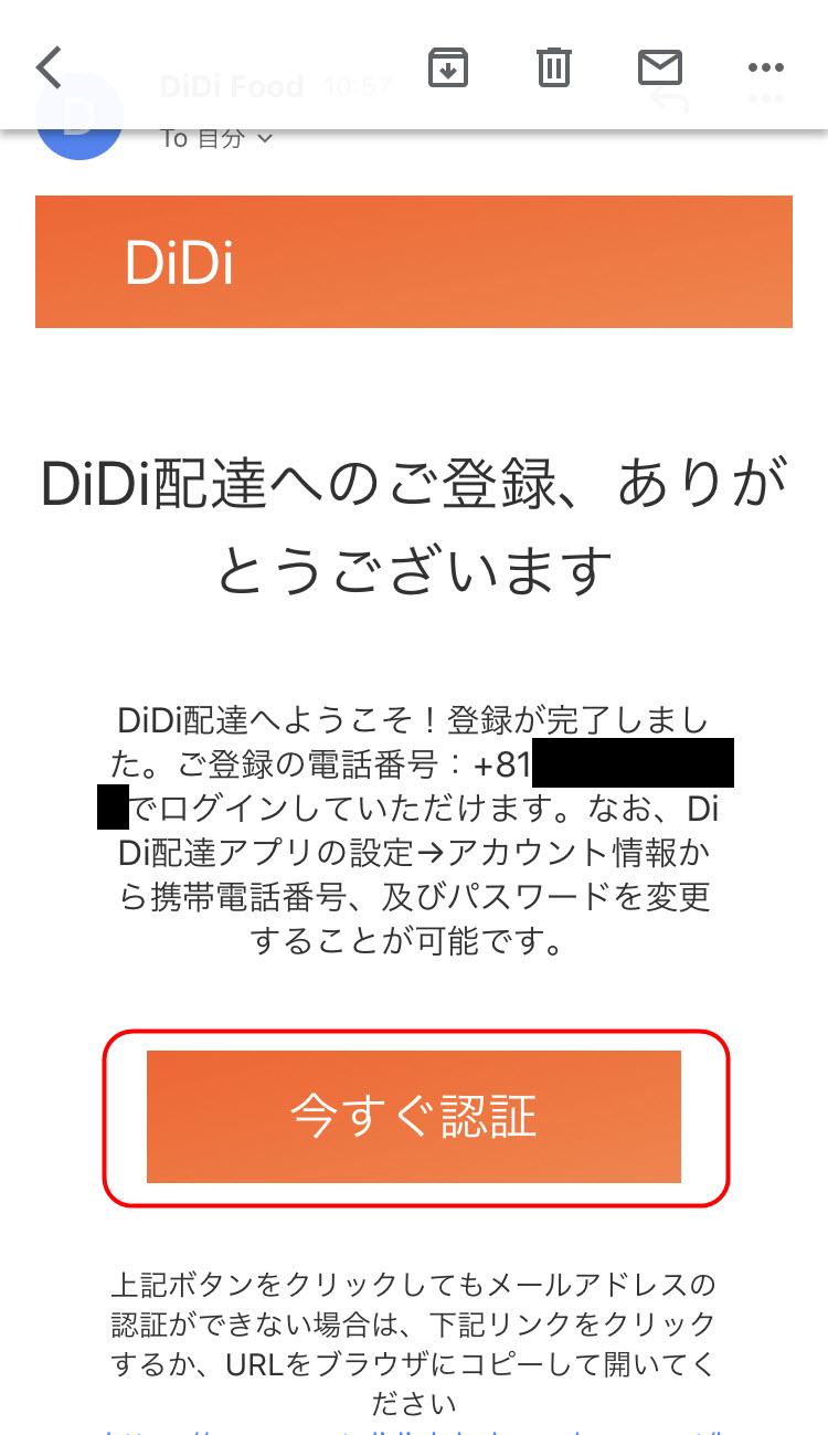 DiDiFood DiDi Food ディディフード DiDiFoodとは DiDi Foodとは ディディフードとは 登録方法 サービスエリア 配達エリア 注文方法 頼み方 始め方 地域 範囲 配達員 バイト 給料 時給