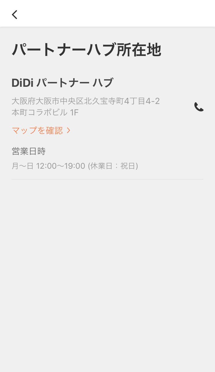 DiDiFood DiDi Food ディディフード DiDiFoodとは DiDi Foodとは ディディフードとは 登録方法 サービスエリア 配達エリア 注文方法 頼み方 始め方 地域 範囲 配達員 パートナーハブ 大阪