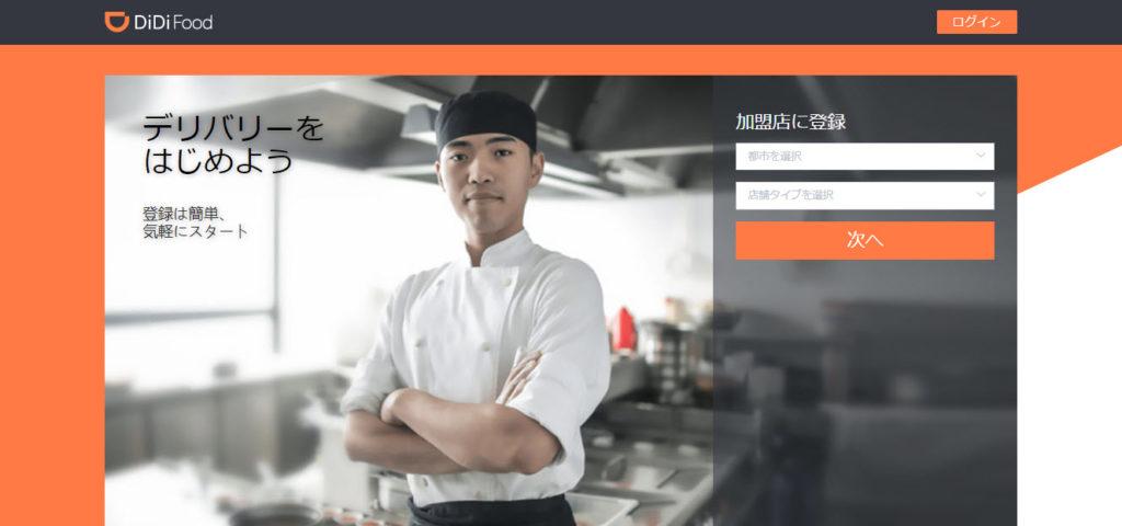DiDiFood DiDi Food ディディフード DiDiFoodとは DiDi Foodとは ディディフードとは 登録方法 レストランパートナー 加盟店 申請方法 手数料 初期費用 導入