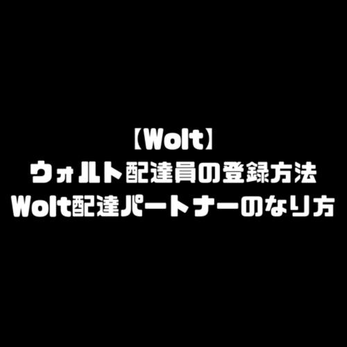 Wolt 配達員 登録の仕方 ウォルト 配達パートナー 始め方 Wolt ウォルト 配達員 なり方 登録 宅配 デリバリー 仕方 広島県 広島市 広島エリア 配達パートナー 配達員 登録方法