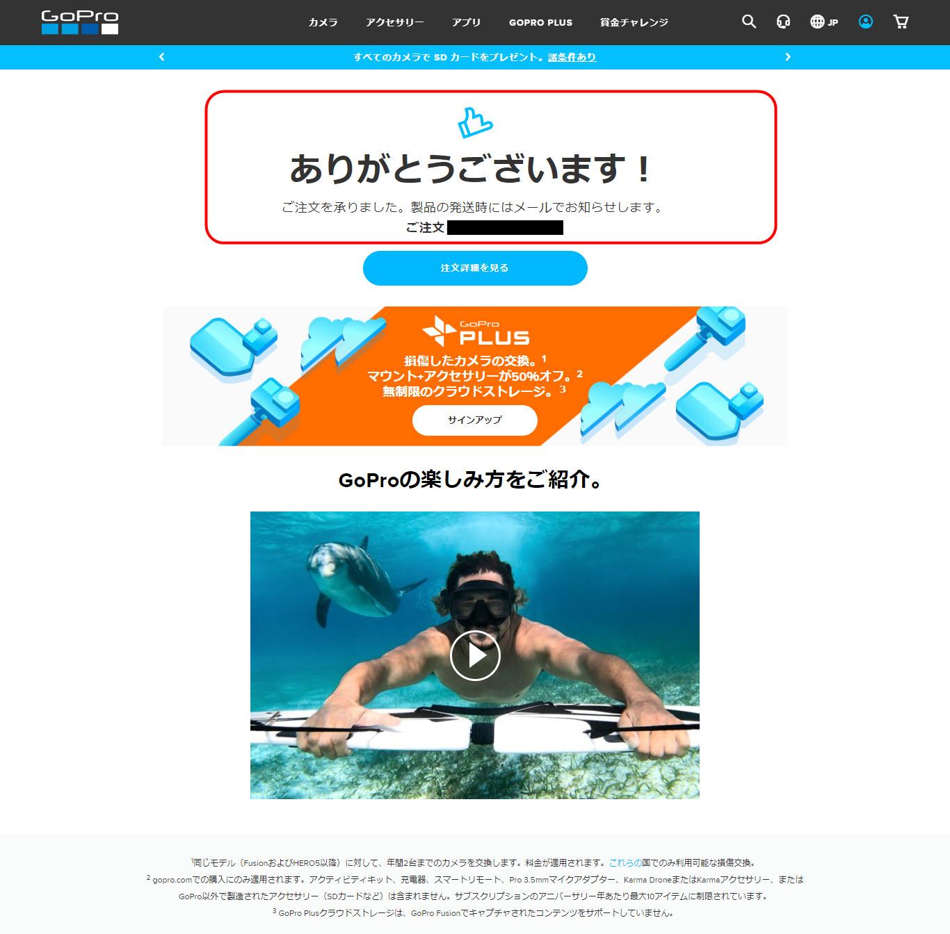 GoPro ゴープロ 公式サイト 買い方 購入方法 安い SDカード 特典 送料無料 支払い方法 支払い方法 使い方 アフィリエイト クレジットカード ASP