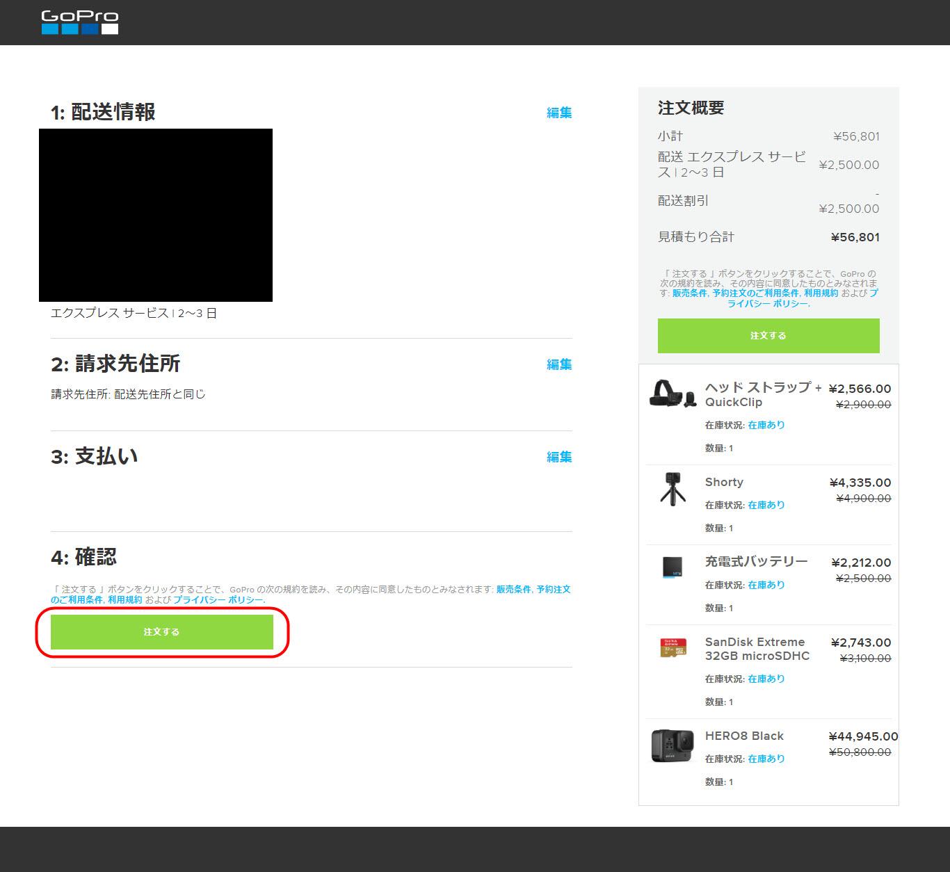 GoPro ゴープロ 公式サイト 買い方 購入方法 安い SDカード 特典 送料無料 支払い方法 支払い方法 使い方 アフィリエイト クレジットカード