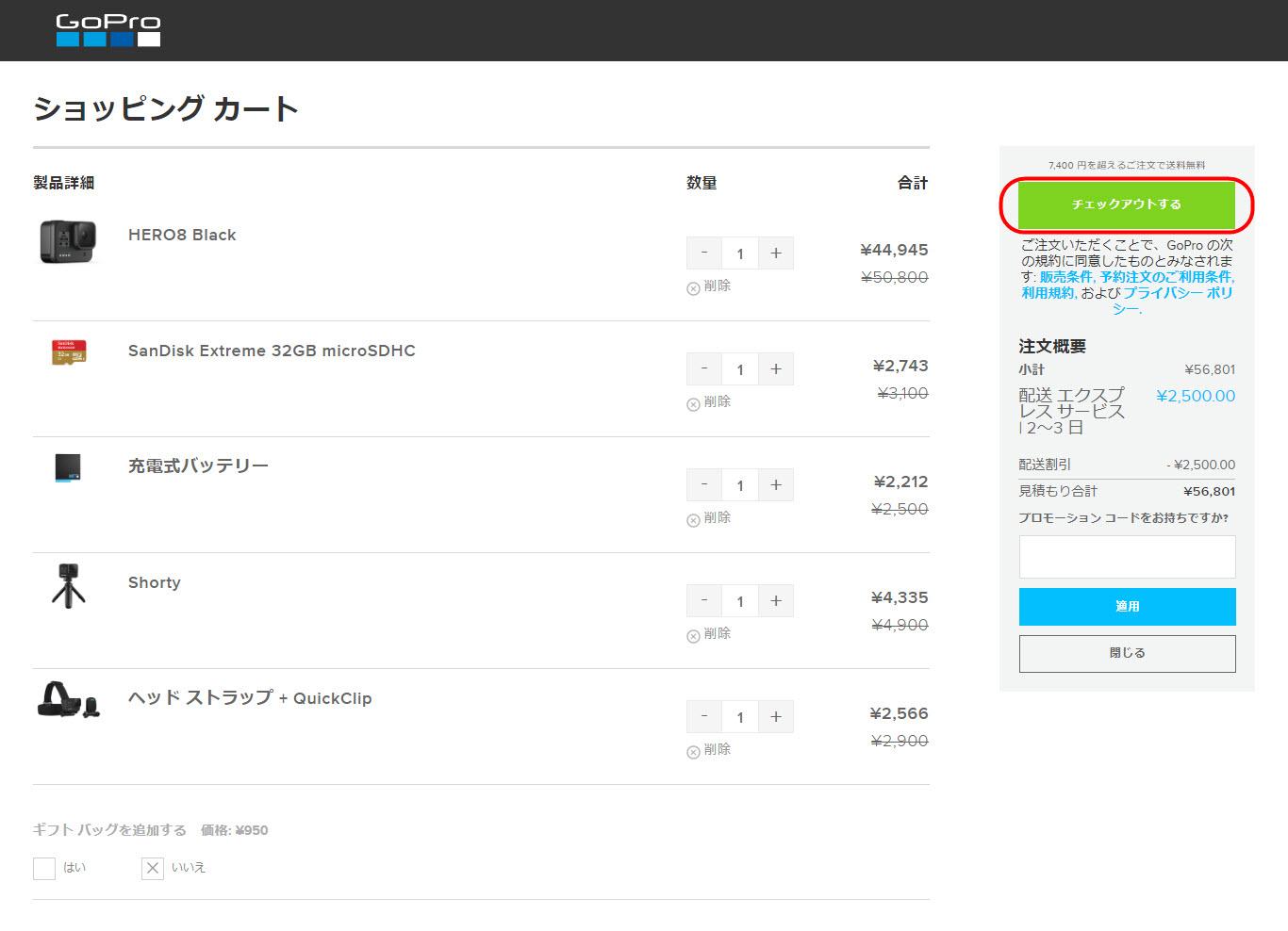 GoPro ゴープロ 公式サイト 買い方 購入方法 安い SDカード 特典 送料無料 支払い方法 支払い方法 使い方 hero8