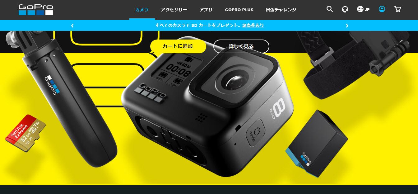 GoPro ゴープロ 公式サイト 買い方 購入方法 安い SDカード 特典 送料無料 支払い方法
