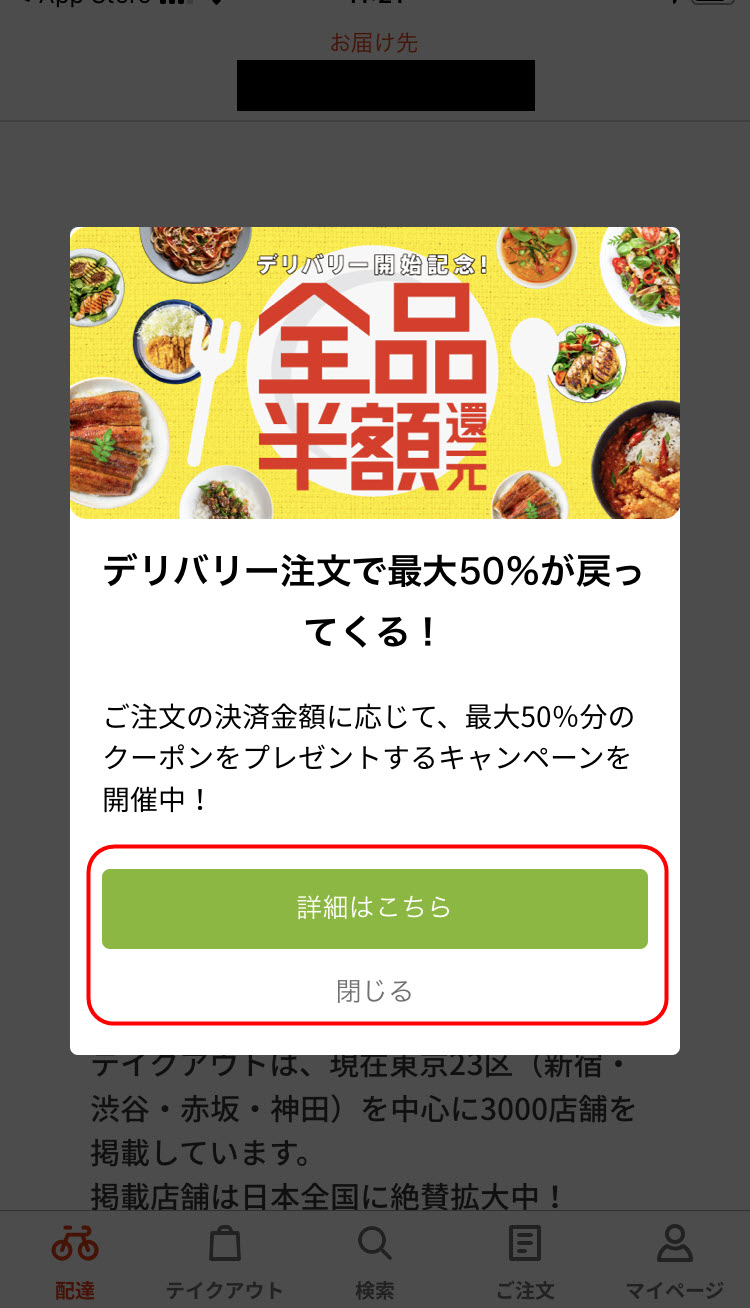 menu 配達クルー 登録方法 メニュー 配達員 配達パートナー 始め方 なり方 menuとは メニューとは 注文方法 頼み方 招待コード 紹介コード レストランパートナー 東京都内 23区