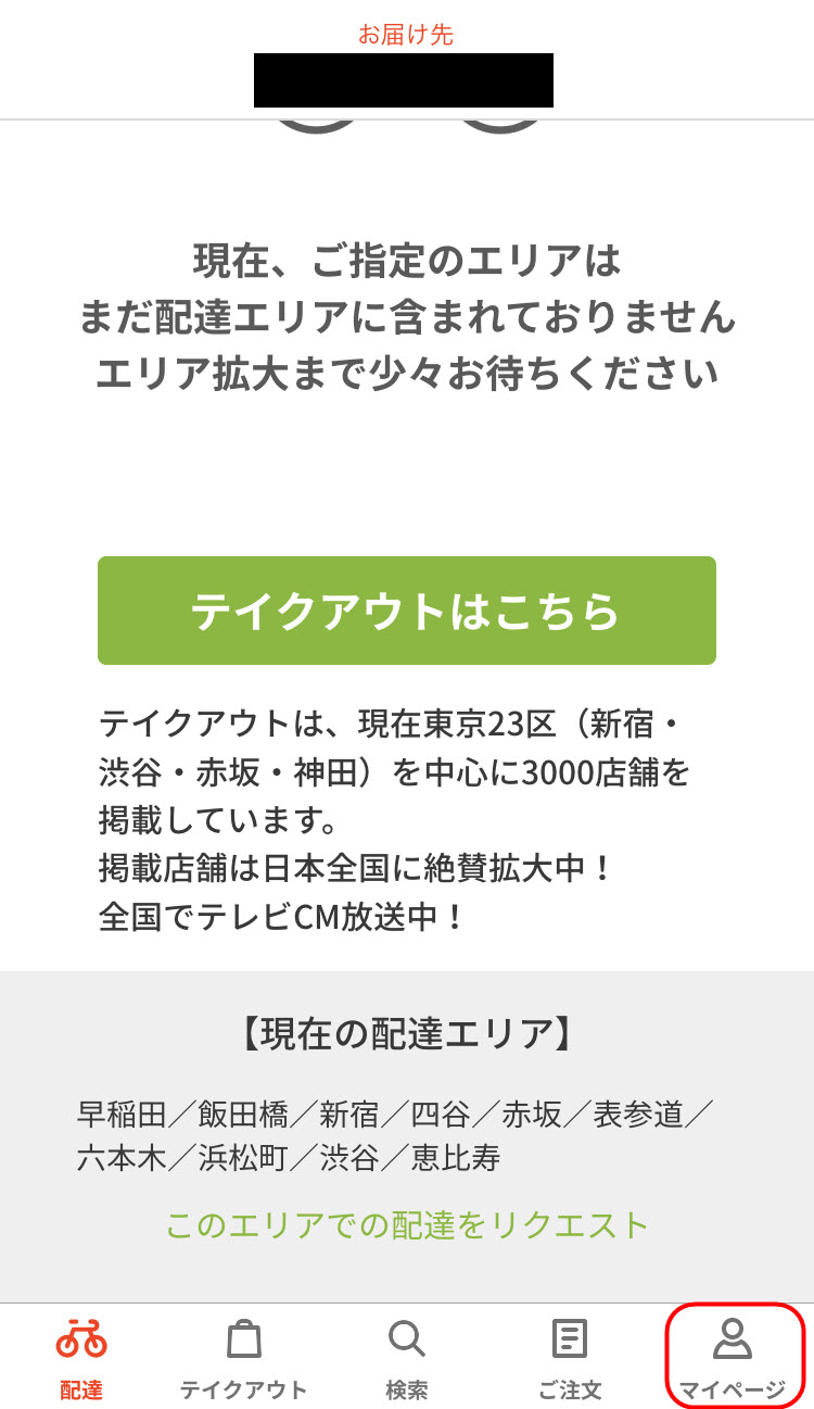 menu 配達員 登録方法 メニュー 配達パートナー 配達クルー 始め方 登録手順
