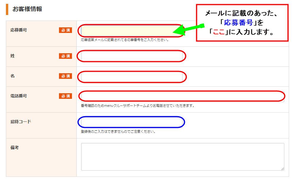 menuとは メニューとは menu メニュー 配達パートナー 配達員 登録方法 招待コード 紹介コード お友達紹介クーポン なり方 配達エリア 地域 範囲 ドライバー