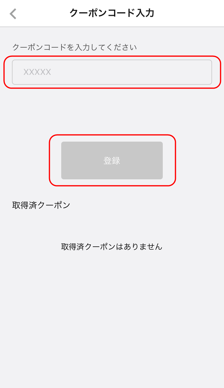 menu メニュー クーポンコード クーポン プロモコード プロモーションコード 招待コード 紹介コード お友達紹介クーポン 使い方 登録方法 始め方 友達招待コード 友達紹介コード