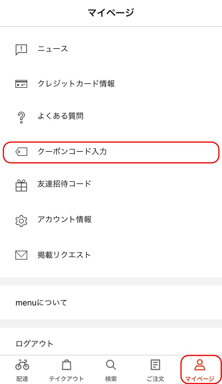 menu メニュー クーポンコード クーポン プロモコード プロモーションコード 招待コード 紹介コード お友達紹介クーポン 使い方 登録方法 始め方