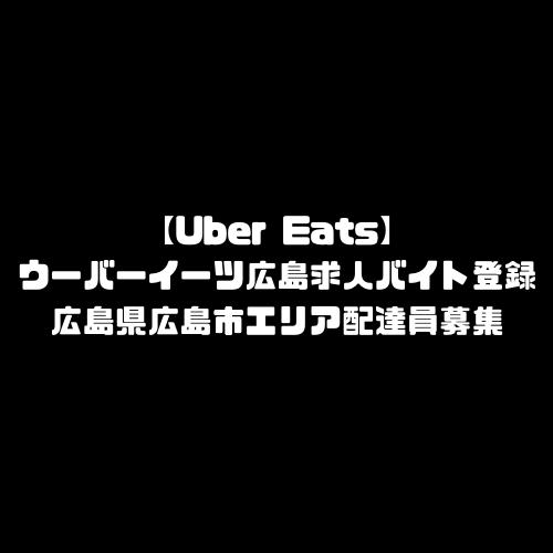 ウーバーイーツ 広島市 求人 登録 バイト UberEats 広島県 広島 エリア 配達エリア 対応エリア拡大予定 配達範囲外 メニュー 加盟店 店舗 頼み方 注文方法 やり方 Uber Eats 配達員 募集 配達パートナー 登録方法 始め方 なり方 登録手順 給料 クーポン 範囲