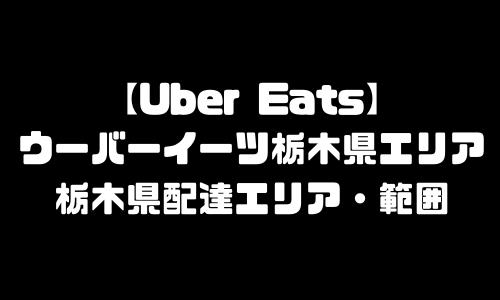 ウーバーイーツ栃木県エリア|UberEats栃木県・配達エリア・配達範囲