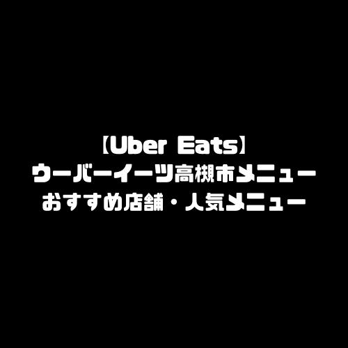 ウーバーイーツ 高槻 メニュー おすすめ 店舗 UberEats 大阪府 高槻市 高槻エリア エリア 人気 メニュー 配達員 登録方法 Uber Eats