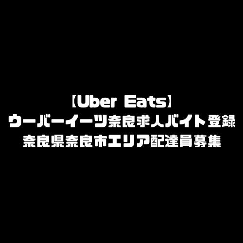 ウーバーイーツ 奈良市 求人 登録 バイト UberEats 奈良県 奈良 エリア 配達エリア 対応エリア拡大予定 配達範囲外 メニュー 加盟店 店舗 頼み方 注文方法 やり方 Uber Eats 配達員 募集 配達パートナー 登録方法 始め方 なり方 登録手順 給料 クーポン 範囲