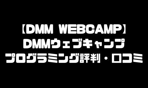 DMM WEBCAMP評判・口コミ|DMMウェブキャンプ・転職保証プログラミングスクール