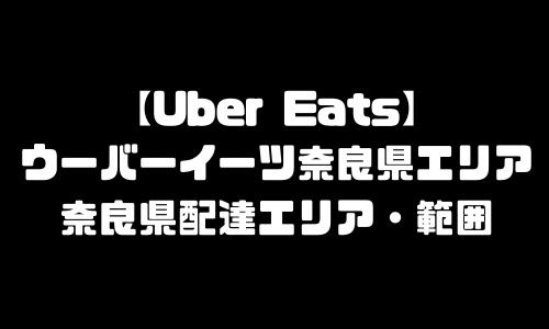 ウーバーイーツ奈良県エリア|UberEats奈良県・配達エリア・配達範囲