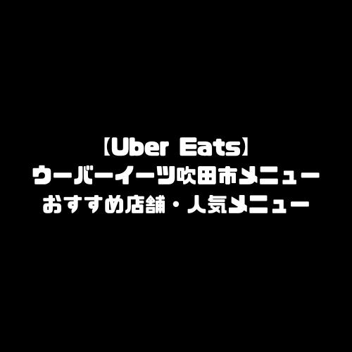 ウーバーイーツ 吹田 メニュー おすすめ 店舗 UberEats 大阪府 吹田市 吹田エリア エリア 人気 メニュー 配達員 登録方法 Uber Eats