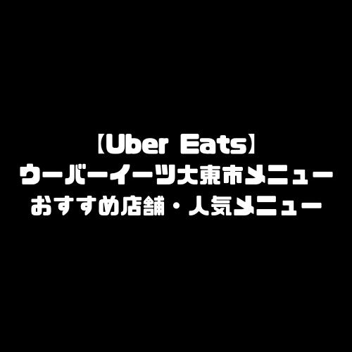ウーバーイーツ 大東 メニュー おすすめ 店舗 UberEats 大阪府 大東市 大東エリア エリア 人気 メニュー 配達員 登録方法 Uber Eats